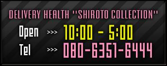 10:00-翌05:00 TEL:080-6351-6444